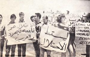 demo matzpen - 10.1969