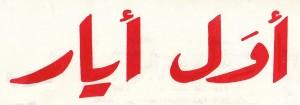 may 1 - arabic - 59