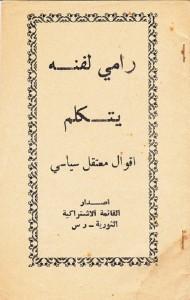 rami livne talks - arabic front