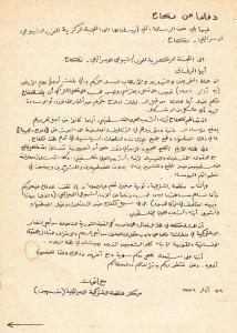 letter to rakah - 76