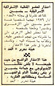 """اعتذار شيوعي ٬ نشر في """"الغد"""" ٬ عدد 6 ٬ تموز 1977"""