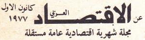 iqtisad arabi - 84