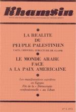 Khamsin Issue 2 (1975)