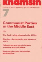 Khamsin Issue 7 (1980)