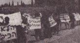 חברי מצפן בהפגנת מחאה ליד כלא דמון