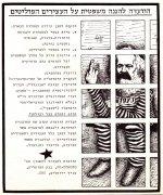 משפט חיפה
