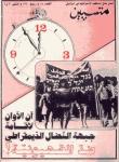גיליון-88ע: אביב 1980