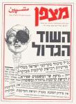 גיליון-68: אפריל-מאי 1973