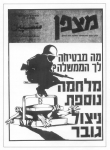 גיליון-72: דצמבר 1974