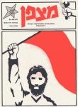 גיליון-86-85: פברואר-מרץ 1979