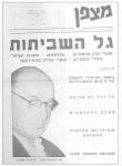 גיליון-13: דצמבר 1963