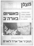 גיליון-21: אוגוסט-ספטמבר 1964