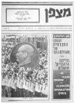 גיליון-32: ינואר 1967