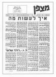 גיליון-04: פברואר-מרץ 1963
