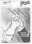 גיליון-60-61: נובמבר-דצמבר 1971