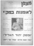 גיליון-24: פברואר 1965