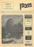 גיליון-29: אוקטובר 1966