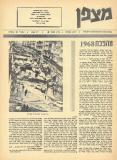 גיליון-42: יוני 1968