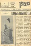 גיליון-43: יולי 1968