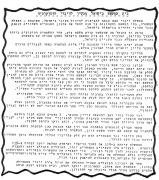 השלטון נגד הפנתרים - כרוז 1