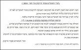 """ועדי העובדים בבתי הזיקוק נגד דב ש""""ס, 9 בנובמבר 1973"""