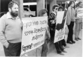 הפגנת מצפן, תל אביב, אפריל 1981 - 1