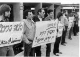 הפגנת מצפן, תל אביב, אפריל 1981 - 2