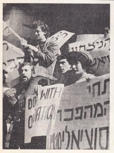 ביום המורטוריום, יחד עם סטודנטים בכל העולם הפגינו גם בישראל מאות אנשים מאירגונים שונים נגד המלחמה המזוהמת בווייטנאם.