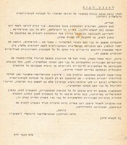 defending ICP - hebrew