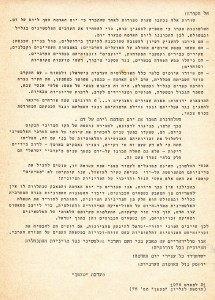 land day editorial hebrew 1976