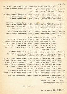 land day editorial hebrew 1976