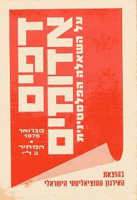 דפים אדומים: על השאלה הפלסטינית