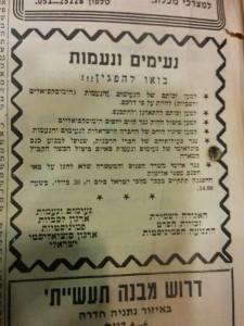 """מודעה שהתפרסמה ב""""הארץ"""", 20 ביולי 1979"""